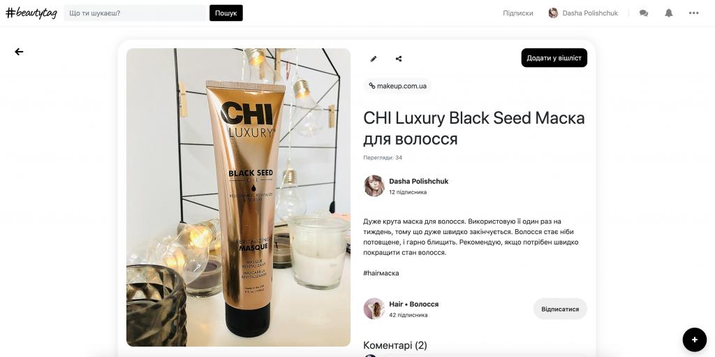 Beautytag: відгуки про косметику — подробиці про стартап в інтерв'ю з co-founder Дашею Поліщук - startups, news, story, zhinky