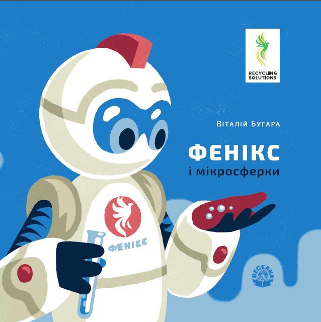 В Україні створили книгу для дітей про перероблення промислових відходів - news, country, knygy, dity