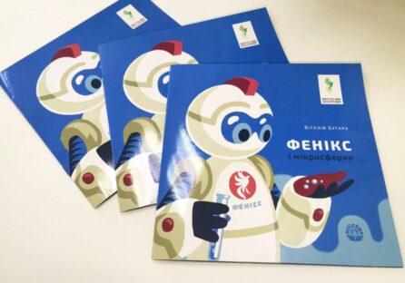 В Україні створили книгу для дітей про перероблення промислових відходів