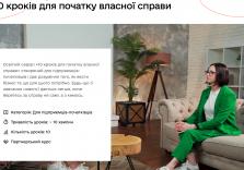 Мінцифри запустило безкоштовну онлайн-школу для підприємців