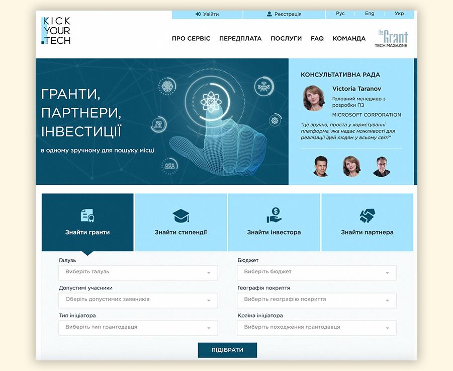 Київські розробники запустили сайт для пошуку грантів та стипендій - community, news