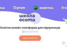 EVO і Rozetka запустили безкоштовну школу електронної комерції