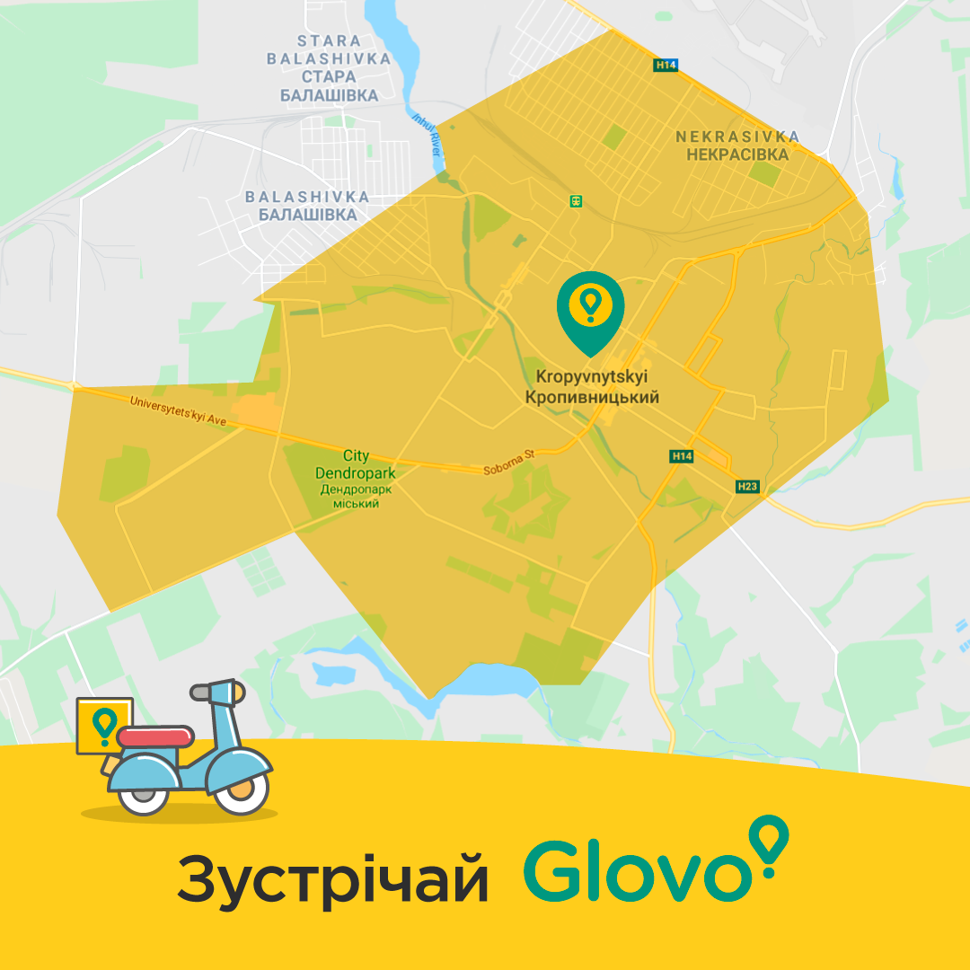 Сервіс кур'єрської доставки Glovo розпочав роботу в Кропивницькому - news, country