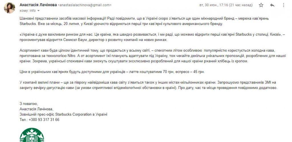 Редакція MC.today «запустила» Starbucks в Україні. Новині «повірили» 8 відомих ЗМІ - news