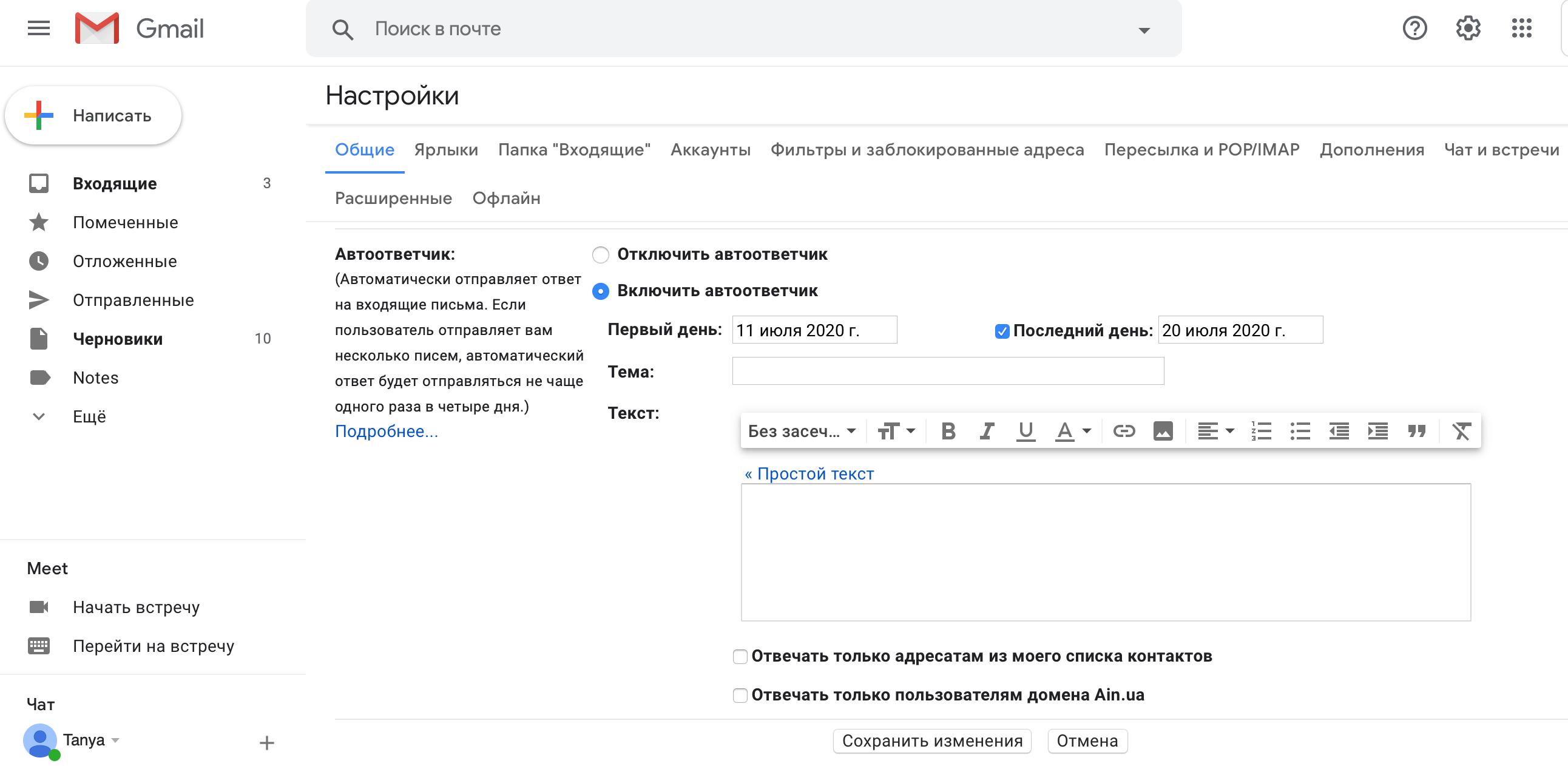 Як налаштувати автовідповідач в Gmail - інструкція - tech, news, lajfhak