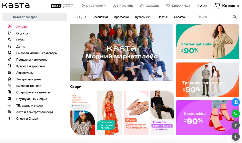 Kasta провела масштабний ребрендинг. Змінилися логотип, слоган, дизайн сайту і додатки - news, business