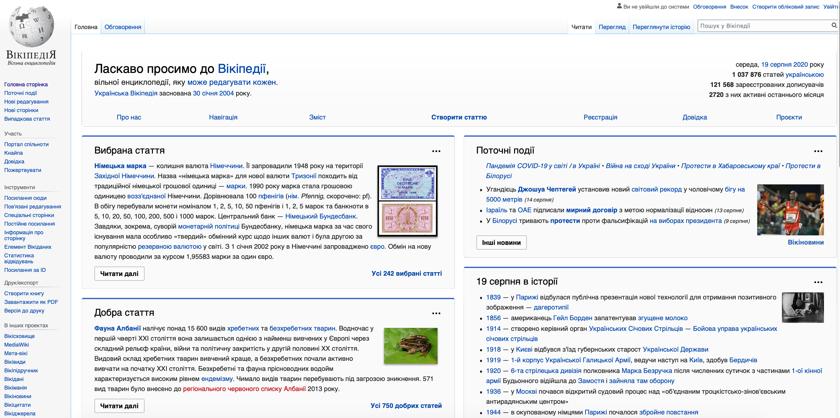 Українська «Вікіпедія» змінила дизайн. Його запропонував один із дописувачів - news