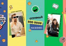 Rozetka і Visa запускають конкурс для малого бізнесу. Приз – до 500 000 грн на розвиток проекту