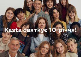 Kasta провела масштабний ребрендинг. Змінилися логотип, слоган, дизайн сайту і додатки