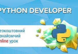 Як стати Python розробником — вебінар від CyberBionic Systematics