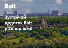 Запоріжжя ― нове місто в додатку Bolt