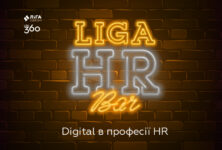 LIGA HR BAR: діджиталізація професії HR в Україні