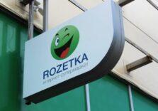 ROZETKA запускає франшизу: вони хочуть відкрити більше точок видачі і обіцяють прибуток від 35 тис. грн