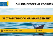 Онлайн-програма розвитку зі стратегічного HR-Management