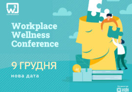 W2 conference Kyiv: захід про поліпшення добробуту співробітників і формування результативних команд відбудеться 9 грудня