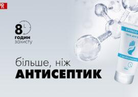 Безпечна дезінфекція: найефективніший пробіотичний антисептик на українському ринку —  Sviteco PPG