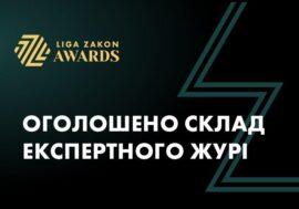Названо склад журі LIGA ZAKON AWARDS 2020