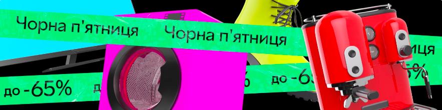 «Чорна п'ятниця 2020»: які інтернет-магазини проводять розпродажі в уанеті і що пропонують - news, online-marketing, gadzhety