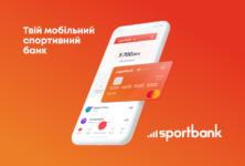 100 тис. клієнтів за п'ять місяців: як Sportbank вийшов на ринок на початку епідемії і навіщо українцям ще один мобільний банк