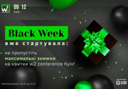 Стартувала акція з нагоди Чорної п'ятниці! Знижки на квитки w2 conference Kyiv 2020 досягають 50%