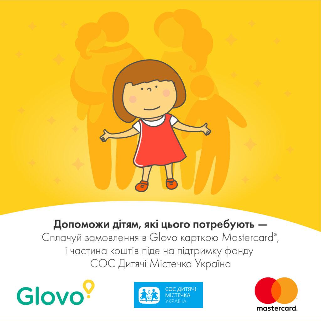 «Допомагаймо дітям, які цього потребують»: сервіс Glovo та компанія Mastercard запустили благодійну кампанію збору коштів для СОС Дитячі Містечка Україна - press-release, partners, news, dity