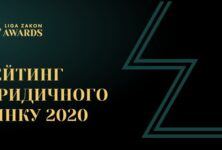 DATA SMART-аналіз – запорука реальної об'єктивності LIGA ZAKON AWARDS 2020