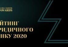 Уперше в Україні штучний інтелект визначатиме найкращих на юридичному ринку