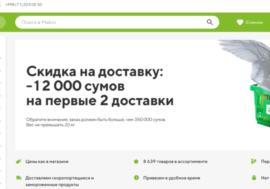 Український Zakaz.ua запустив доставку в Узбекистані