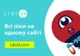 Сервіс Liki24.com почав безкоштовно доставляти ліки людям, хворим на COVID-19