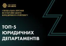 ТОП-5 найкращих юридичних департаментів – 2020