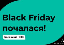 «Чорна п'ятниця 2020»: які інтернет-магазини проводять розпродажі в уанеті і що пропонують