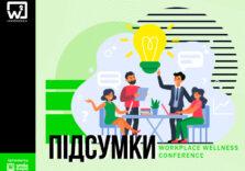 W2 conference Kyiv 2020 від Smile-Expo: як пройшов івент про особливості формування корпоративного добробуту співробітників