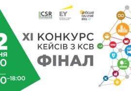 XI Конкурс Кейсів з КСВ: конференція і церемонія нагородження переможців