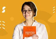 7 книг для саморозвитку від Тані Пилипчук із «Пошуршимо?»