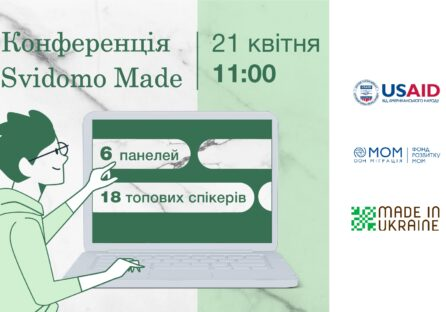 21 квітня 2021 відбудеться масштабна бізнес-подія — конференція Svidomo Made.