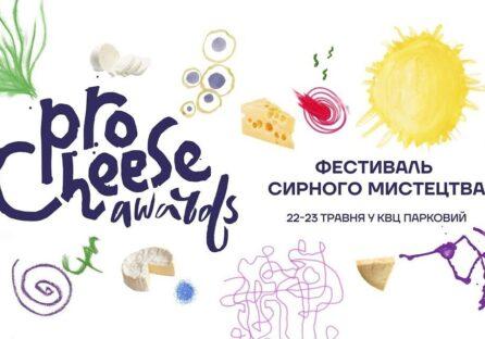 7 причин відвідати Фестиваль сирного мистецтва ProCheese Awards