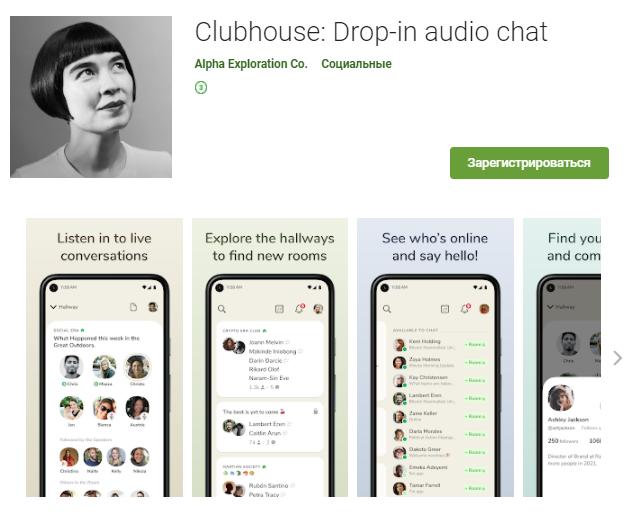 Clubhouse запустив версію на Android для користувачів в США - tech, social-media, news