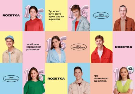 16-річні винахідники, спортсмени та засновник космічного стартапу стали обличчям кампанії до дня народження ROZETKA