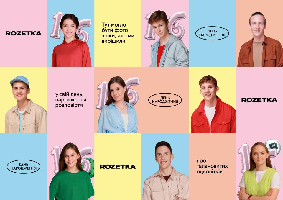 16-річні винахідники, спортсмени та засновник космічного стартапу стали обличчям кампанії до дня народження ROZETKA - press-release, news, dity