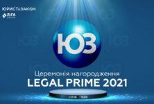 Премія LEGAL PRIME 2021: визначення кращих авторів та партнерів ЮРИСТ&ЗАКОН