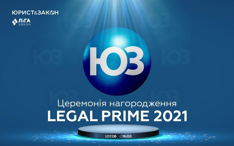 Премія LEGAL PRIME 2021: визначення кращих авторів та партнерів ЮРИСТ&ЗАКОН - community, press-release, news