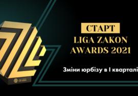 Старт LIGA ZAKON AWARDS 2021: Зміни юрбізу  з початку поточного року