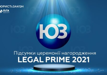 Визначили кращих авторів та партнерів видання ЮРИСТ&ЗАКОН: підсумки LEGAL PRIME 2021