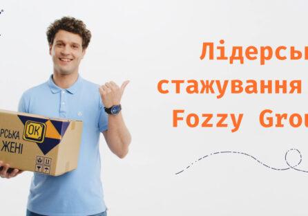 Перше лідерське стажування у Fozzy Group