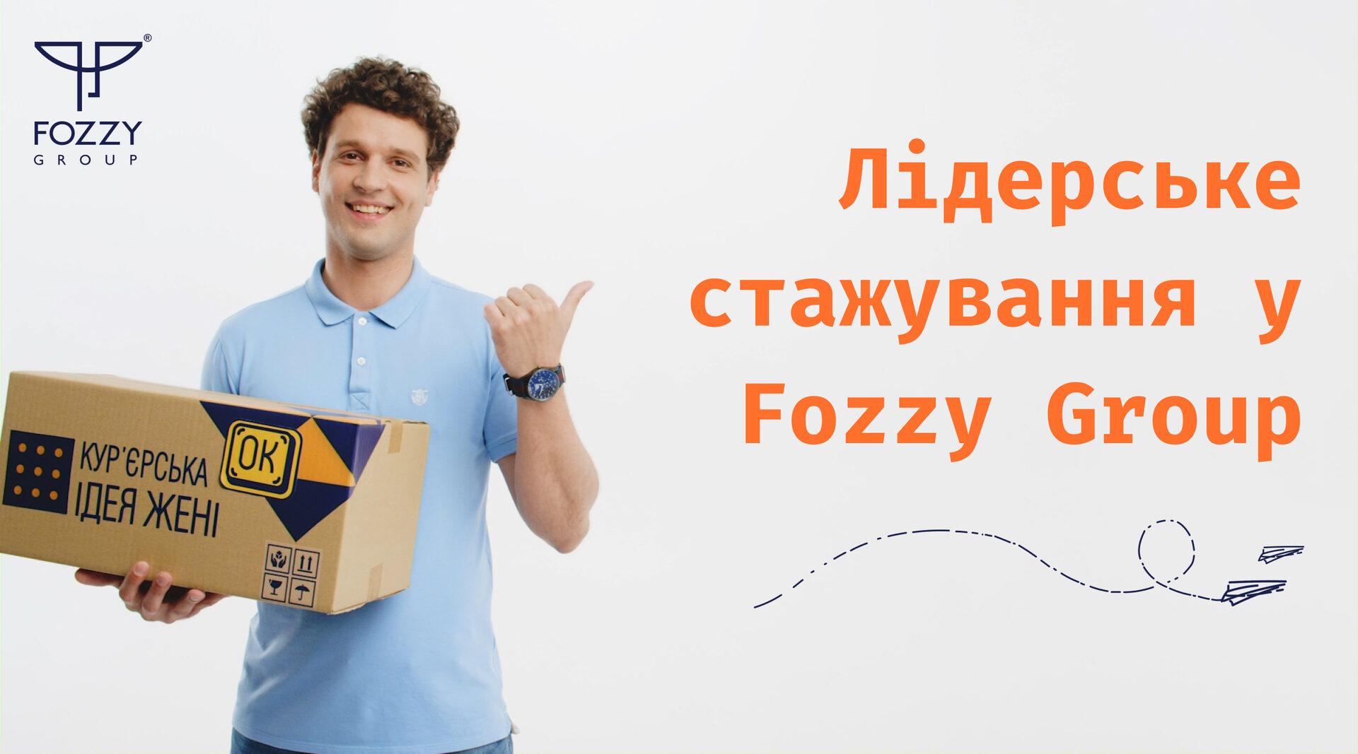 Перше лідерське стажування у Fozzy Group - studentu, press-release, news, career, business