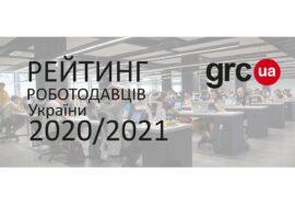 Рейтинг кращих роботодавців України в сфері ІТ – дослідження GRC.UA