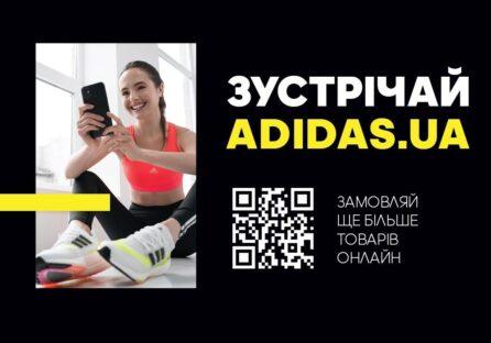 Adidas запустив офіційний інтернет-магазин в Україні