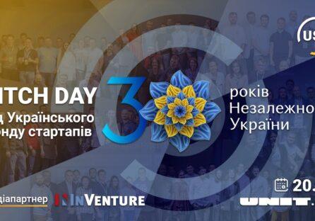 Український фонд стартапів проведе 30-ий Pitch Day