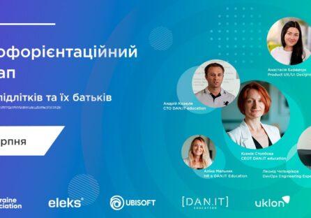 В Києві пройде безоплатний профорієнтаційний мітап для бажаючих потрапити в IT