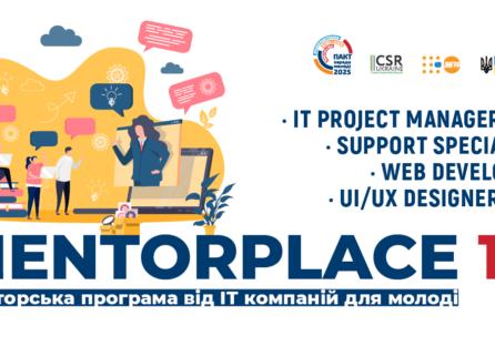 Стартує набір менторів/-ок на програму Mentorplace 1.1 IT для молоді, яка прагне розвитку в сфері ІТ